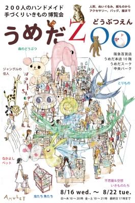 阪急百貨店イベント