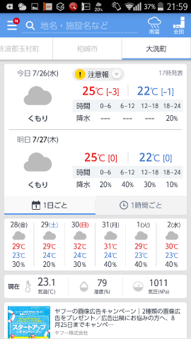 天気予報大洗170726