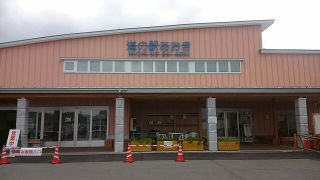 道の駅あおき新2017