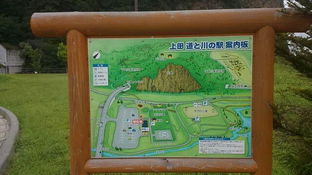 道の駅上田道と川の駅看板2017