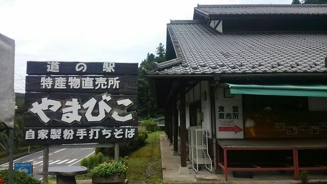 道の駅くろほね・やまびこ201708