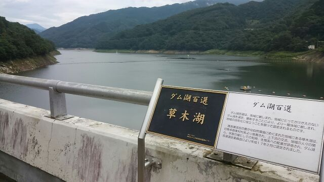 草木湖2017