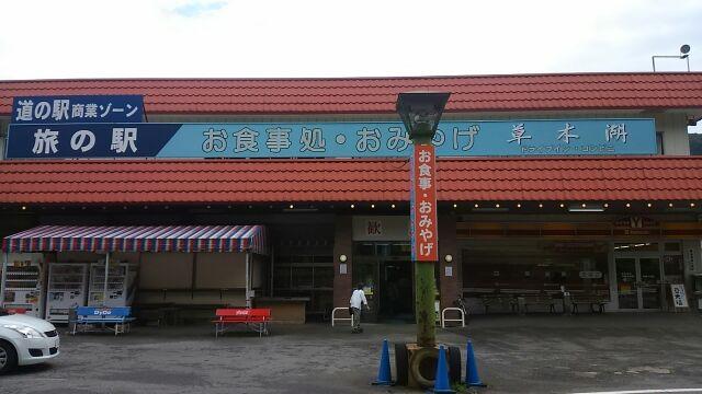 道の駅富弘美術館2017