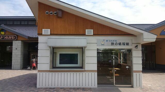 道の駅きつれがわ情報館2017