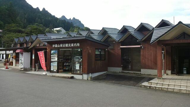 道の駅みょうぎ2017