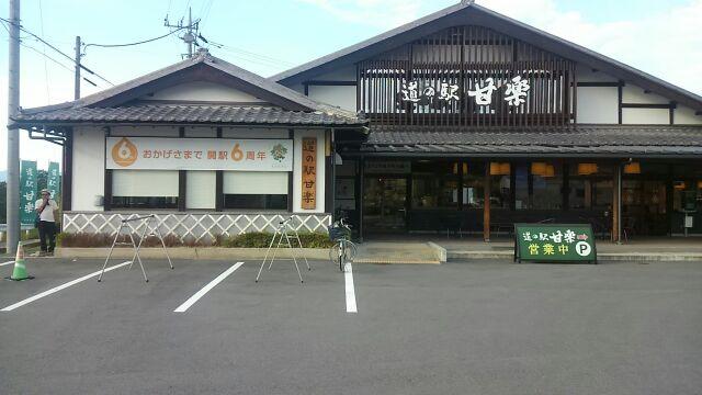 道の駅甘楽2017