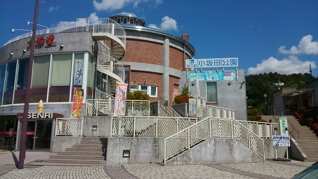 道の駅小坂田公園2017