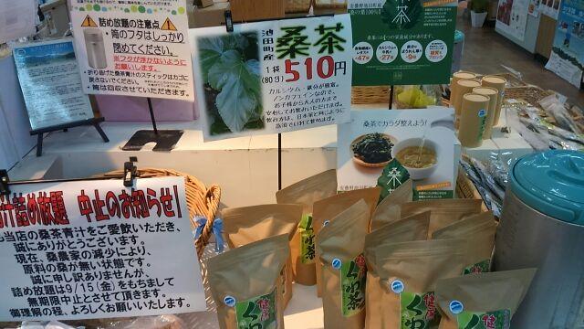道の駅池田くわ茶2017