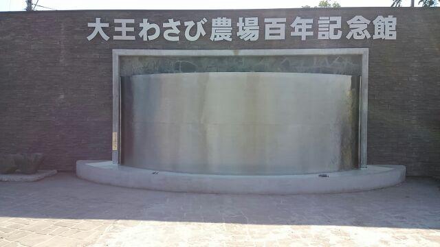 大王わさび農場 百年記念館