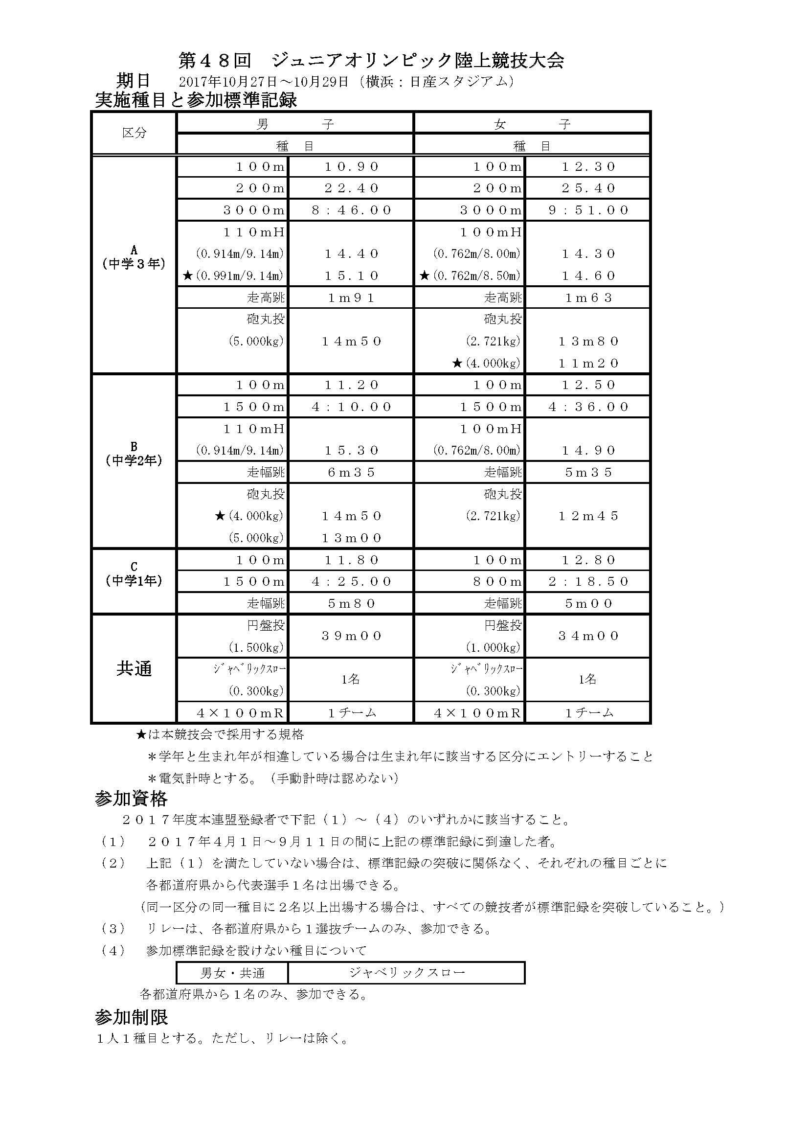 2017082601.jpg