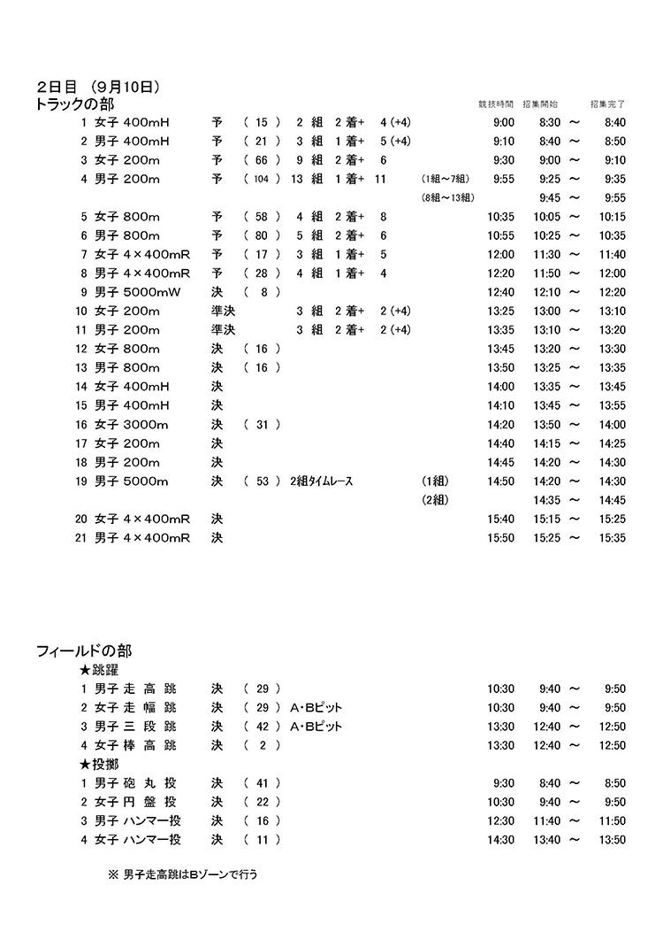 h290909_ページ_2