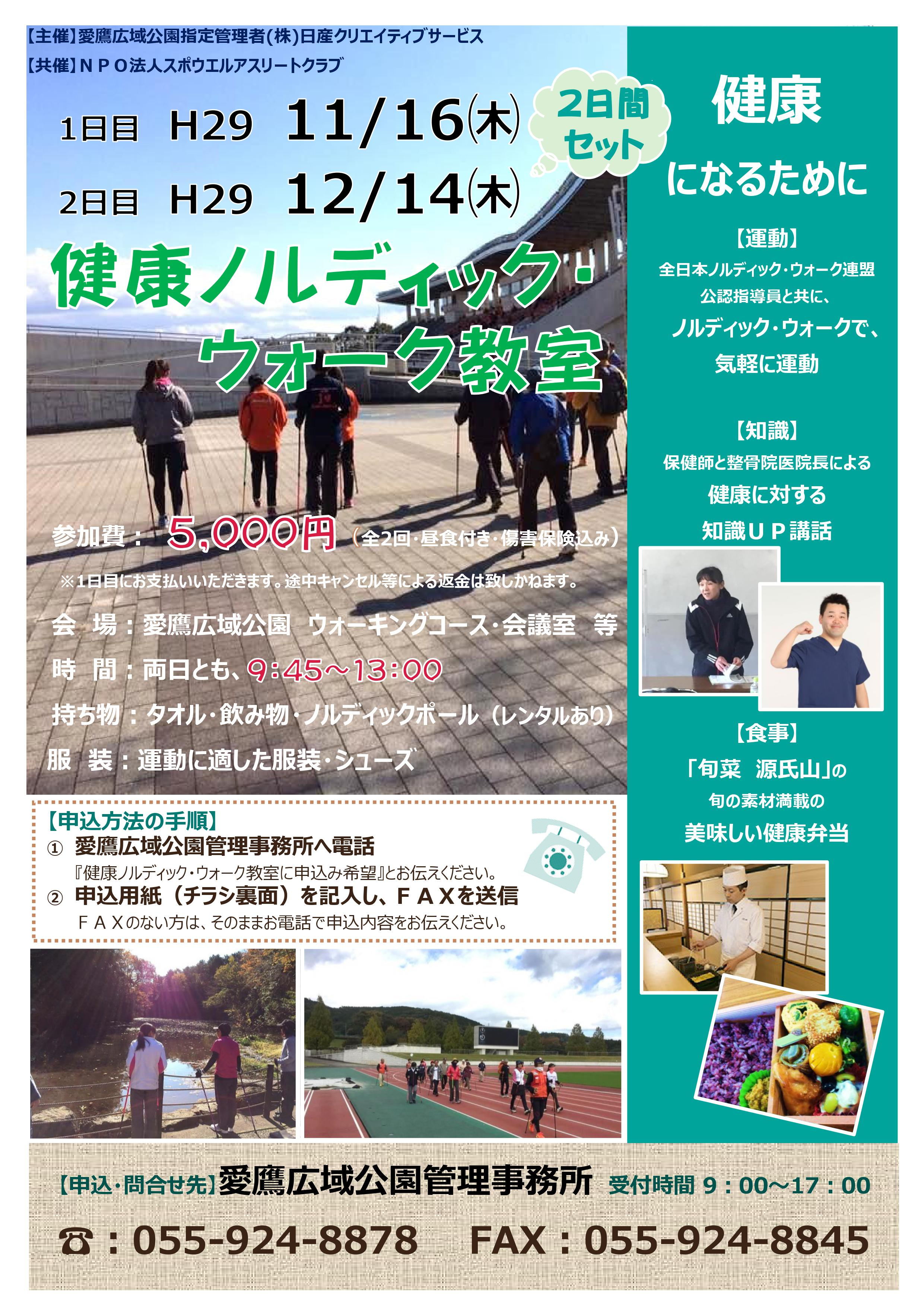 201711161214健康ノルディック愛鷹チラシ表