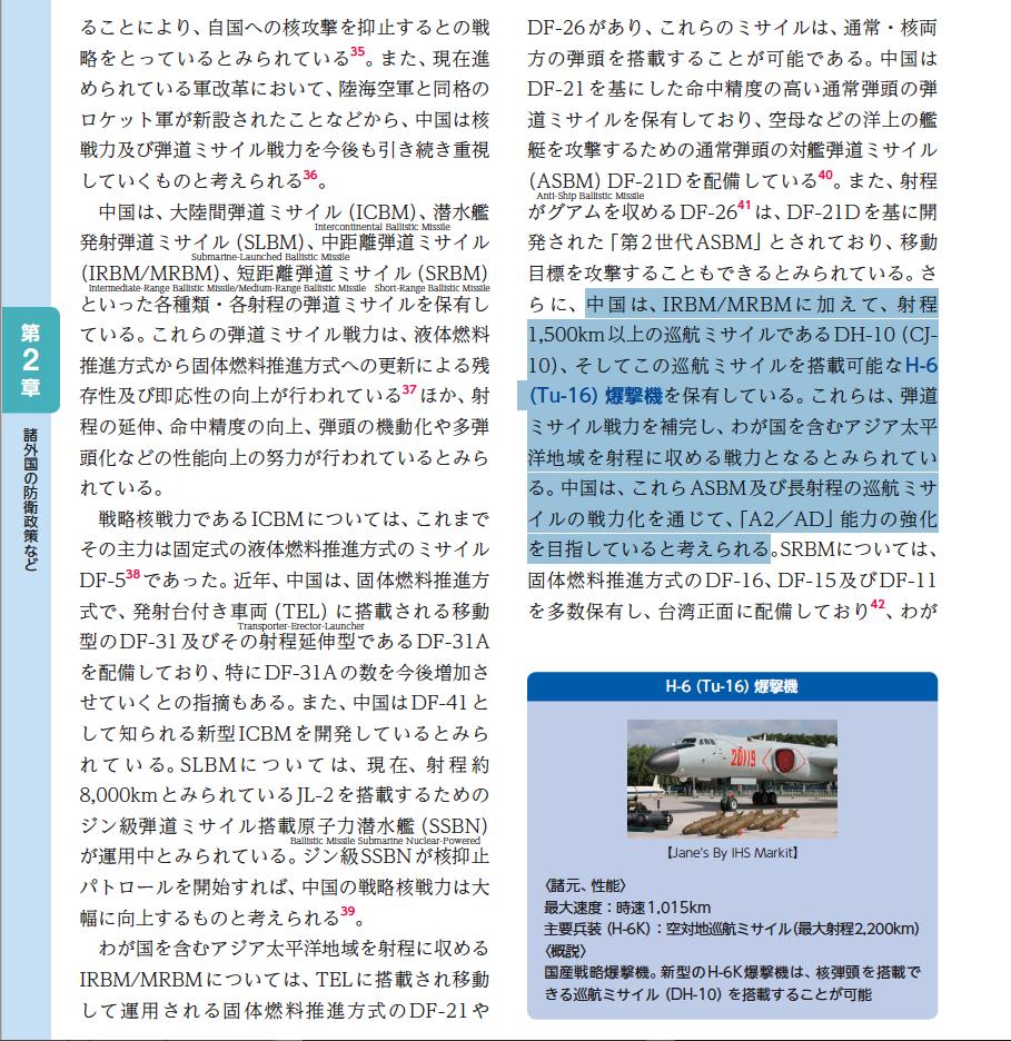 中国巡航ミサイル