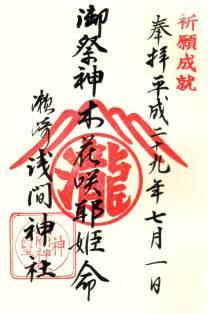 瀬崎浅間神社・御朱印