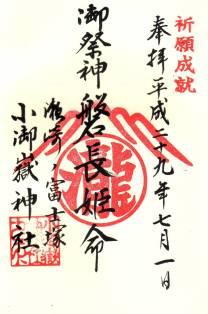 瀬崎浅間神社・御朱印(奥宮)