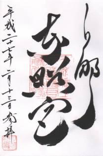 上野東照宮・御朱印