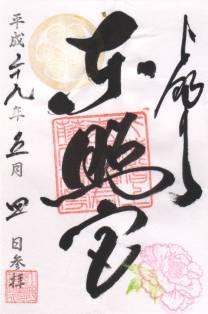 上野東照宮・御朱印(GW)