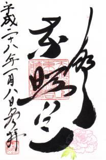 上野東照宮・御朱印(ぼたん祭)
