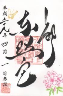 上野東照宮・御朱印(桜)