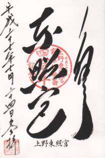 上野東照宮・御朱印(東武17)