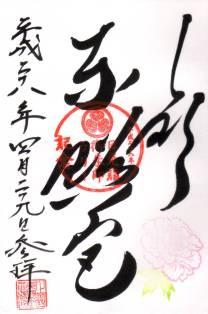 上野東照宮・御朱印(東武18)