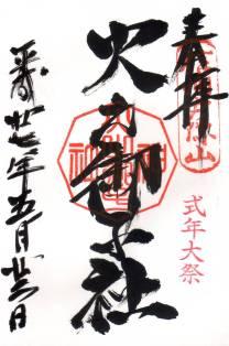 戸隠神社(火之御子社)・御朱印