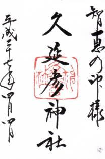 久延彦神社・御朱印