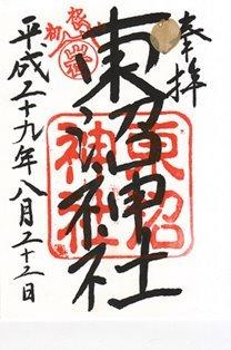東沼神社・御朱印