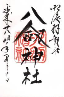 八剱神社・御朱印