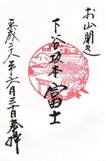 小野照崎神社御朱印(お山開き)