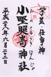 小野照崎神社・御朱印①
