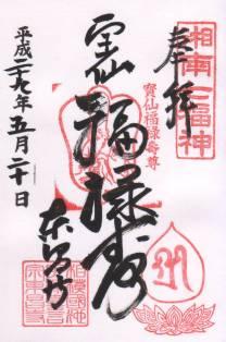 東昌寺・御朱印(七福神)
