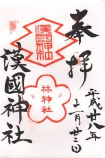 漢國神社・御朱印