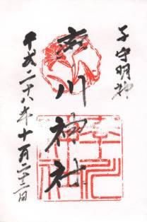 率川神社・御朱印