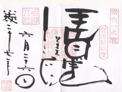伊佐須美神社・御朱印