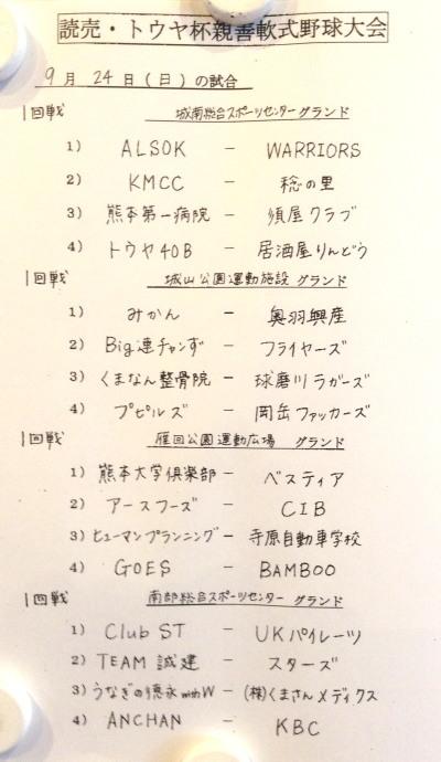 2017-09-20 11.24.54縮小組み合わせ