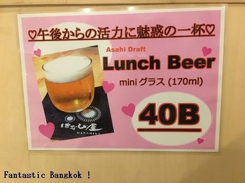 Lunch Beer 40バーツ