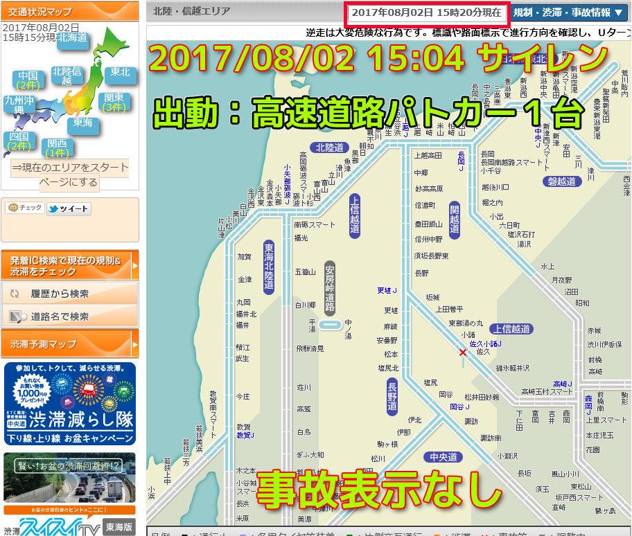 20170802130401b.jpg