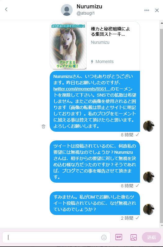 nurumizu11.jpg