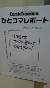 こみトレ29での誓い