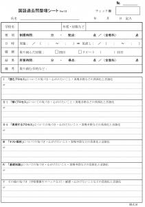 過去問進捗管理シート(自己管理用)
