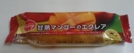 甘熟マンゴーのエクレア01