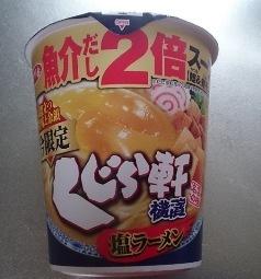 くじら軒 塩ラーメン01