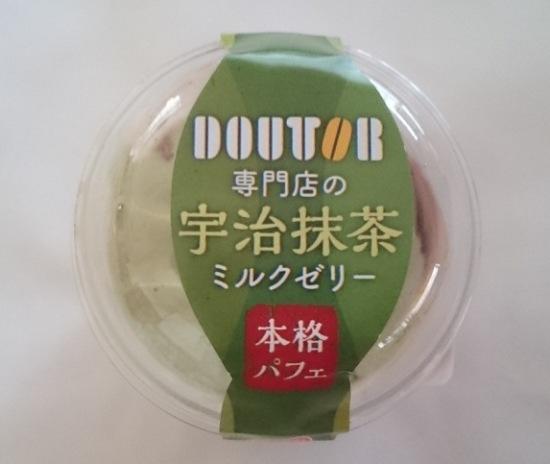 ドトール 宇治抹茶ミルクゼリー