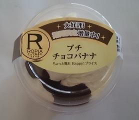 プチ チョコバナナ01