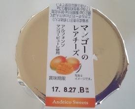 マンゴーのレアチーズ01