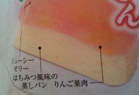 青森ふじりんご蒸しケーキ01