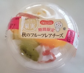 秋のフルーツレアチーズ01