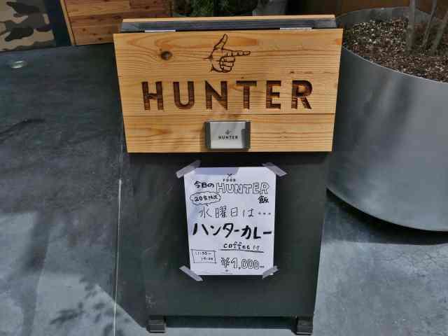 ハンター1