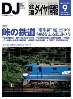 ダイヤ情報2017年9月号